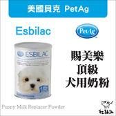 :貓點點寵舖: 美國貝克PetAg〔ESBILAC,賜美樂頂級犬用奶粉,340g〕820元