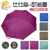 【Sunnybaby 生活館】仕女傘/雨傘/折傘-奶油獅