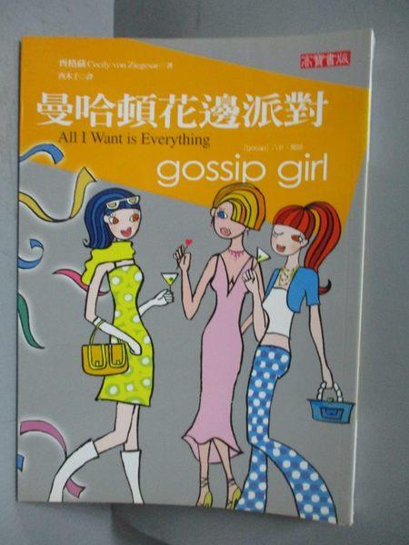 【書寶二手書T3/翻譯小說_KQA】Gossip Girl-曼哈頓花邊派對_齊格薩