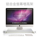 鋁合金螢幕增高架 4孔USB充電 電腦螢...
