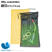 AROPEC 網袋 三寶網袋 面鏡呼吸管袋 (47x74cm)