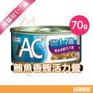 AC健寶1-7歲鮪魚香鰹活力餐-70g【...