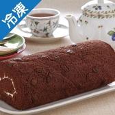 巧克力瑞士捲2條(18CM)【愛買冷凍】