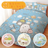 【角落生物】單人薄被套 4.5x6.5 正版授權 台灣製 *華閣床墊寢具*