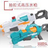 兒童玩具水槍呲水槍兒童噴水玩具小水槍男孩抽拉滋水搶夏天玩具 MKS免運