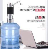 抽水器 泵水器抽水泵電動自動吸水器電動水泵壓水器加水移動上水器水龍頭  免運 維多