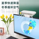 辦公室專用小風扇學生宿舍桌面桌上超靜音小型迷你臺面辦公桌家用可充電型小電風 幸福第一站