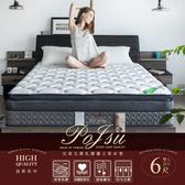 波斯系列-浮夢四線乳膠透氣護邊獨立筒床墊/雙人加大6尺/H&D東稻家居