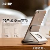 埃普手机桌面支架懒人手机架简约平板ipad pro通用多功能mini 卡布奇諾