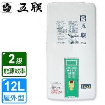 【五聯】ASE-5902自然排氣屋外數位恆溫熱水器(12L)-桶裝瓦斯
