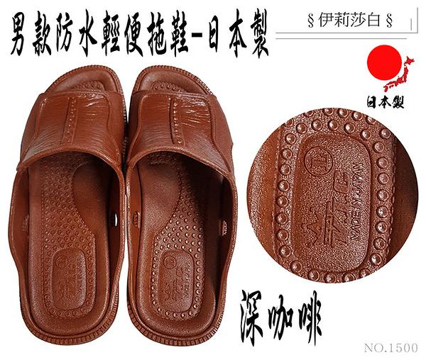 日本製-男款防水輕便拖鞋/深咖啡色(1500)