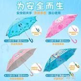 天堂傘兒童雨傘男女幼兒園小孩學生公主晴雨兩用傘寶寶長柄兒童傘 小艾時尚