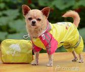 寵物用品 狗狗雨衣 雙層印花雨披衣服 防水帶帽四腳雨衣     ciyo黛雅