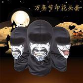 戶外cs頭套 骷髏頭使命召喚戰術面罩萬圣節反恐面罩 原野部落