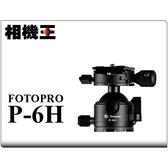 Fotopro P-6H〔球徑40mm〕防沙雙全景雲台 湧蓮公司貨