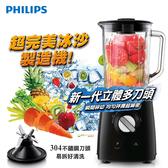 【飛利浦 PHILIPS】Avance 700W超活氧果汁機 (HR2095)