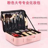 化妝收納包 專業化妝包女粉色便攜大小容量多功能簡約韓國ins化妝收納跟妝箱  艾維朵