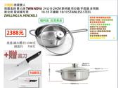 加贈菜刀 德國雙人牌 TWIN NOVA 24公分 單柄鍋/煎炒鍋/平底鍋 複合底 電磁爐可用 18-10不鏽鋼