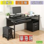 《DFhouse》頂楓150公分電腦辦公桌+1抽屜-大全配-黑橡木色黑橡木色