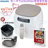 【2019最新款 贈原廠食譜+好禮配件多重送】飛利浦 TurboStar PHILIPS 新一代健康氣炸鍋