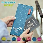 證件包護照夾出差出國旅行零錢包卡包長款多色男女手包 【PINKQ】