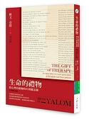 生命的禮物【全新修訂版】:給心理治療師的85則備忘錄