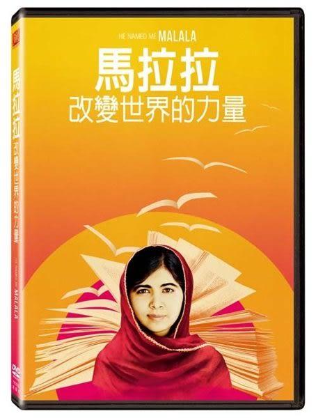 馬拉拉 改變世界的力量 DVD ( (購潮8) 4710756370956
