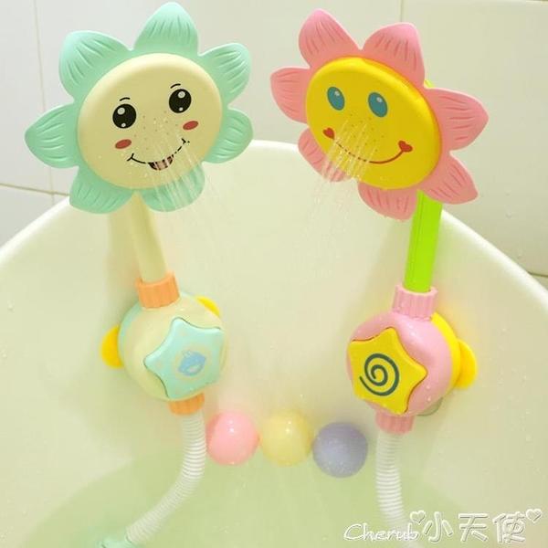洗澡玩具抖音嬰兒寶寶洗澡玩具男女孩向日葵花灑噴水電動兒童浴缸泡澡玩具 小天使