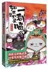 如果歷史是一群喵6:魏晉南北篇【萌貓漫畫...