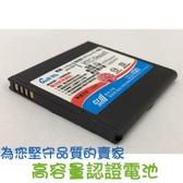 【GT高容量商檢局認證防爆】適用HTC Desire V T328w BL11100 1000MAH 手機電池鋰電池