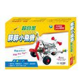 DIY組裝玩具:超合金胖胖小飛機 Q15030 世一 (購潮8)