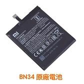 送4大好禮【含稅附發票】小米 BN34 紅米5A 紅米 5A 原廠電池