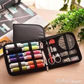 針線盒 旅行針線盒套裝迷你 學生宿舍針線包便攜家用縫紉縫補工具收納盒   蜜拉貝爾