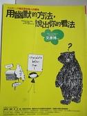 【書寶二手書T8/文學_ATD】用幽默的方法說出你的看法_文彥博