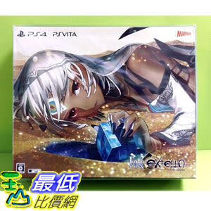 [玉山最低比價網] PS4 & PSV Fate/EXTELLA 純日寶箱版
