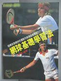 【書寶二手書T5/體育_NKJ】網球基礎學習法_林明聲