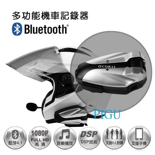 平廣 附送16G卡公司貨 CORAL TB1 機車 行車記錄器 可當 藍芽耳機 藍牙 耳機 通話 錄影 可增擴一對4台