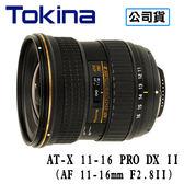 送保護鏡清潔組 3C LiFe TOKINA AF 11-16mm F2.8 II 鏡頭 正成公司貨 AT-X 11-16 PRO DX II