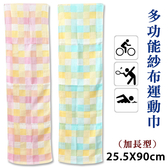 多功能 紗布 運動巾 加長型 超吸水 抗菌防臭 台灣製