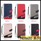 【萌萌噠】三星 Galaxy Note20 Note20 Ultra 高檔荔枝紋拼接保護皮套 側翻 掛繩 插卡支架保護套 手機殼