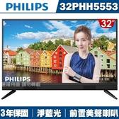 (送飛利浦快充)PHILIPS飛利浦 32吋液晶顯示器+視訊盒32PHH5553
