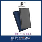 (+專屬玻璃貼)DUX DUCIS SKIN Pro 皮套/MIUI 小米 MIX2/手機殼/手機皮套/保護皮套【馬尼通訊】