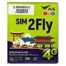 【特惠】AIS亞洲18國 8天4G 日本 韓國 香港 澳門 新加坡 馬來西亞 澳洲 菲律賓 柬埔寨 上網卡