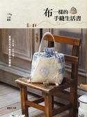 (二手書)布一樣的手縫生活書