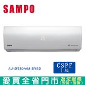 SAMPO聲寶9-10坪AU-SF63D/AM-SF63D變頻冷專冷氣含配送+安裝【愛買】