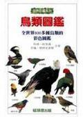 (二手書)鳥類圖鑑(精裝-原價)