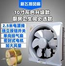 排風扇 新飛換氣扇窗式排風扇家用油煙抽風機廚房衛生間排氣扇10寸單向 印象家品