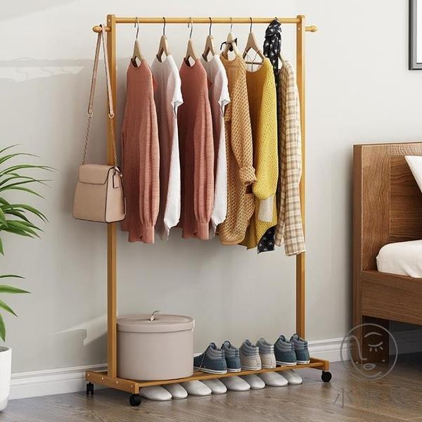 衣帽架落地臥室簡易可移動衣架置物架掛包架家用【小酒窩服飾】