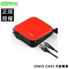 台灣現貨 當天寄出 IDMIX 正版授權 CH05 行動電源 自帶線 自帶插頭 充電器 充電寶 安卓 蘋果