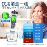 水質檢測儀 tds水質檢測筆 家用飲用水高精度ph檢測試筆EC電導率測量水質儀器 宜品居家